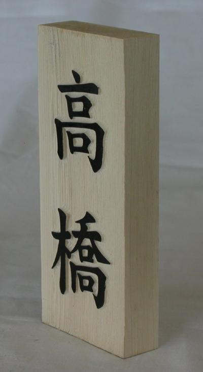 木製表札・木彫り