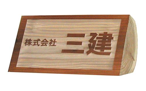 木製プレート・木彫り看板