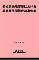 愛知県産業労働部の事例集