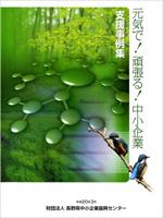 (財)長野県中小企業支援センター情報誌
