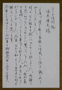 宮崎県・池田様