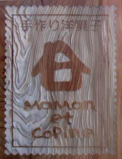 木製木彫り看板