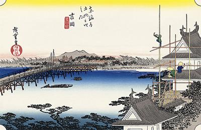 広重・東海道五十三次/吉田の宿