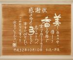 名前入りポエム・木彫りの感謝状