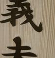和風木彫り表札・塗りひのき/拡大