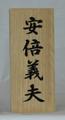 和風木彫り表札・塗りひのき/拡大2