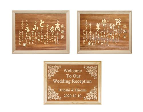 木彫りウェルカムボードと感謝状のセット