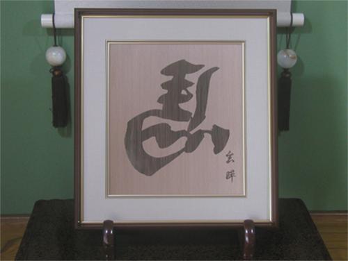 透かし彫り・左馬(逆さ馬)