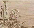 透かし彫り・富嶽三十六景「本所立川」拡大